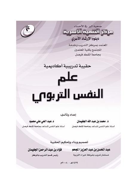 تحميل كتاب علم النفس التربوي pdf - محمد بن عبد الله  الجغيمان