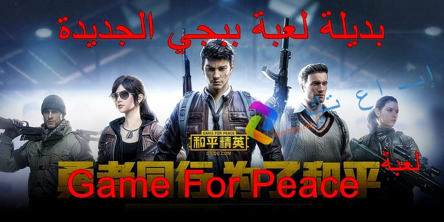 لعبة Game For Peace