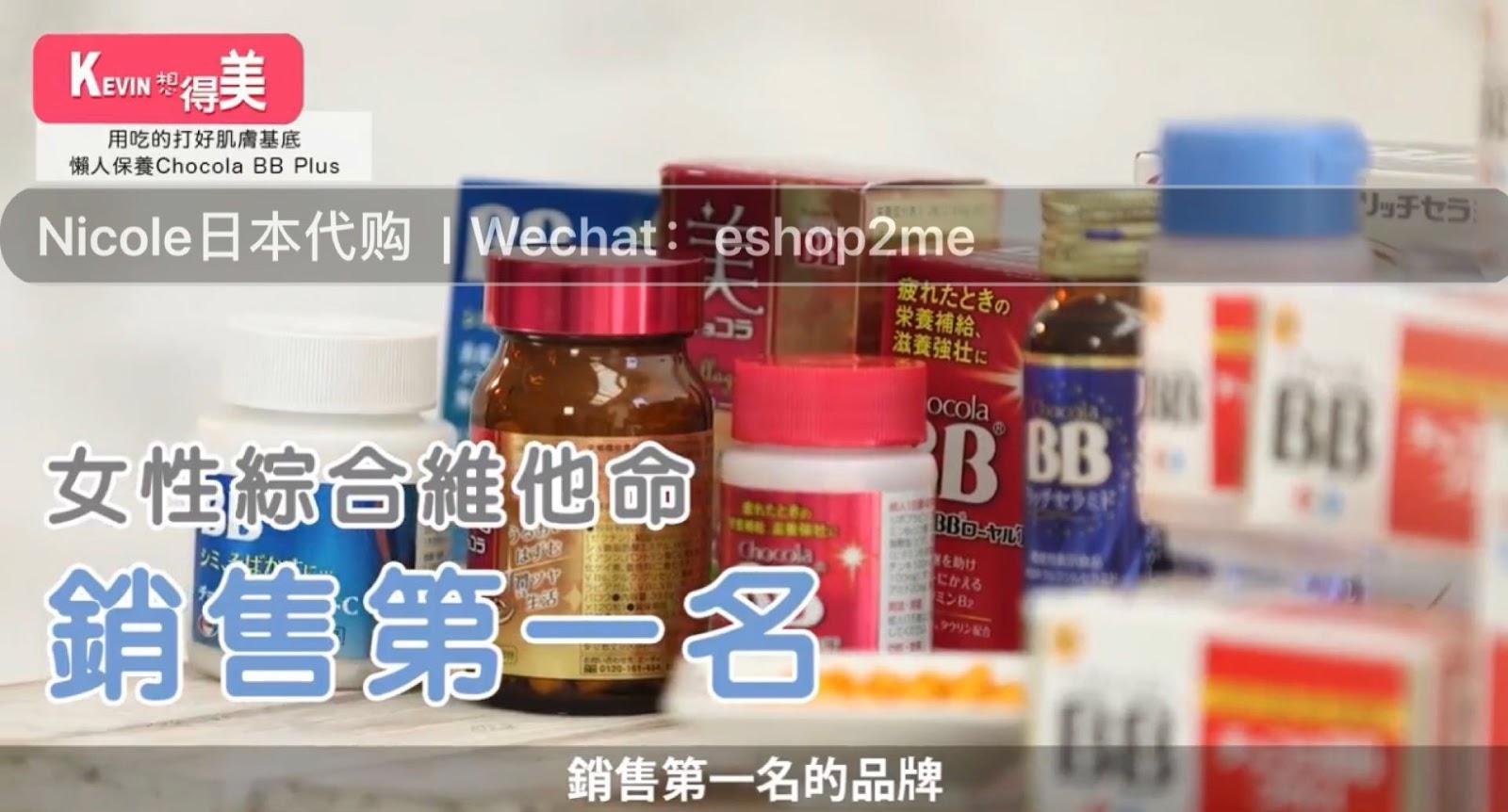日本必買人氣商品 大力推薦: 日本Chocola BB plus除痘消除疲勞孕婦可吃美肌250粒