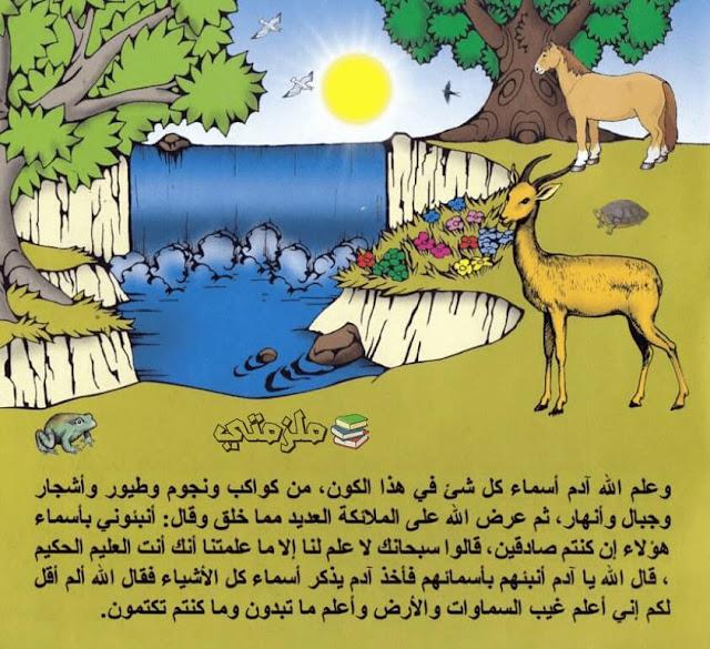 قصة ادم عليه السلام - قصص الانبياء للأطفال