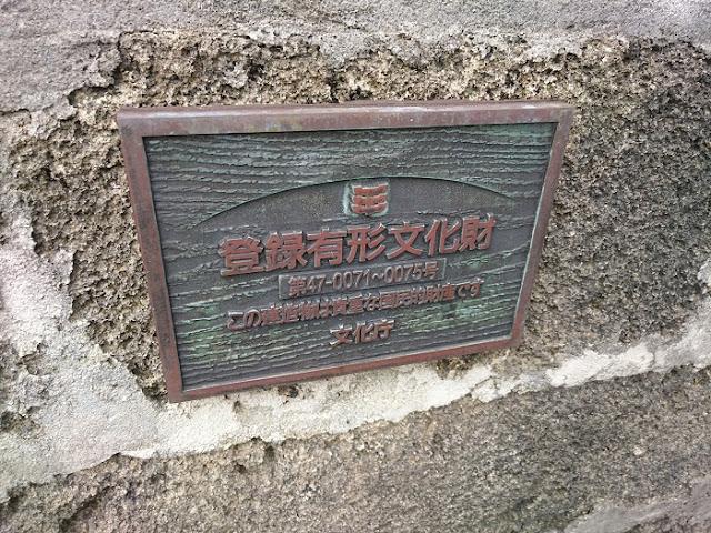 屋宜家の登録有形文化財の標識の写真