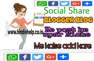Social-share-button-blog-post-ke-upar-niche-kaise-add-kre
