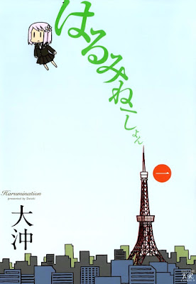 [Manga] はるみねーしょん 第01巻 [Harumineshon Vol 01] Raw Download