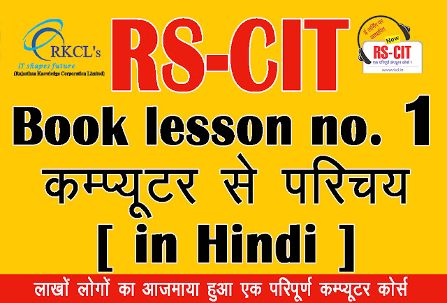 """Rscit book chapter"" ""Computer Introduction"" ""rs cit online test"" ""Quiz"" ""Official book or RSCIT"" ""rscit online test"" ""rscit mock test"" ""Computer Generations"" ""Computer System"" ""Computer Hardware and Software"" ""online test paper of rscit official book in hindi"" ""learn rscit"" ""LearnRSCIT.com"" ""LiFiTeaching"" ""RSCIT"" ""RKCL"""