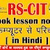 "Rscit Book Chapter No.1 Computer Introduction ""RSCIT Online Test Paper"""