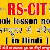 """Rscit Book Chapter No.1 Computer Introduction """"RSCIT Online Test Paper"""""""