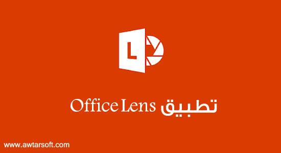 """تحميل برنامج الماسح الضوئي """"السكانر"""" Office Lens للاندرويد"""