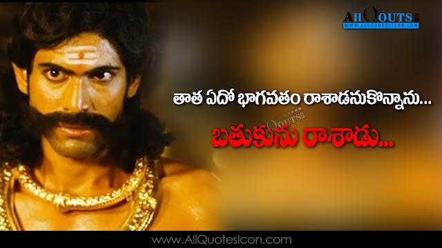 Rana-Movie-Dialogues-Quotes-Images-Telugu-Movie-Dialogues-telugu-Quotes-Images-Wallpapers-Free