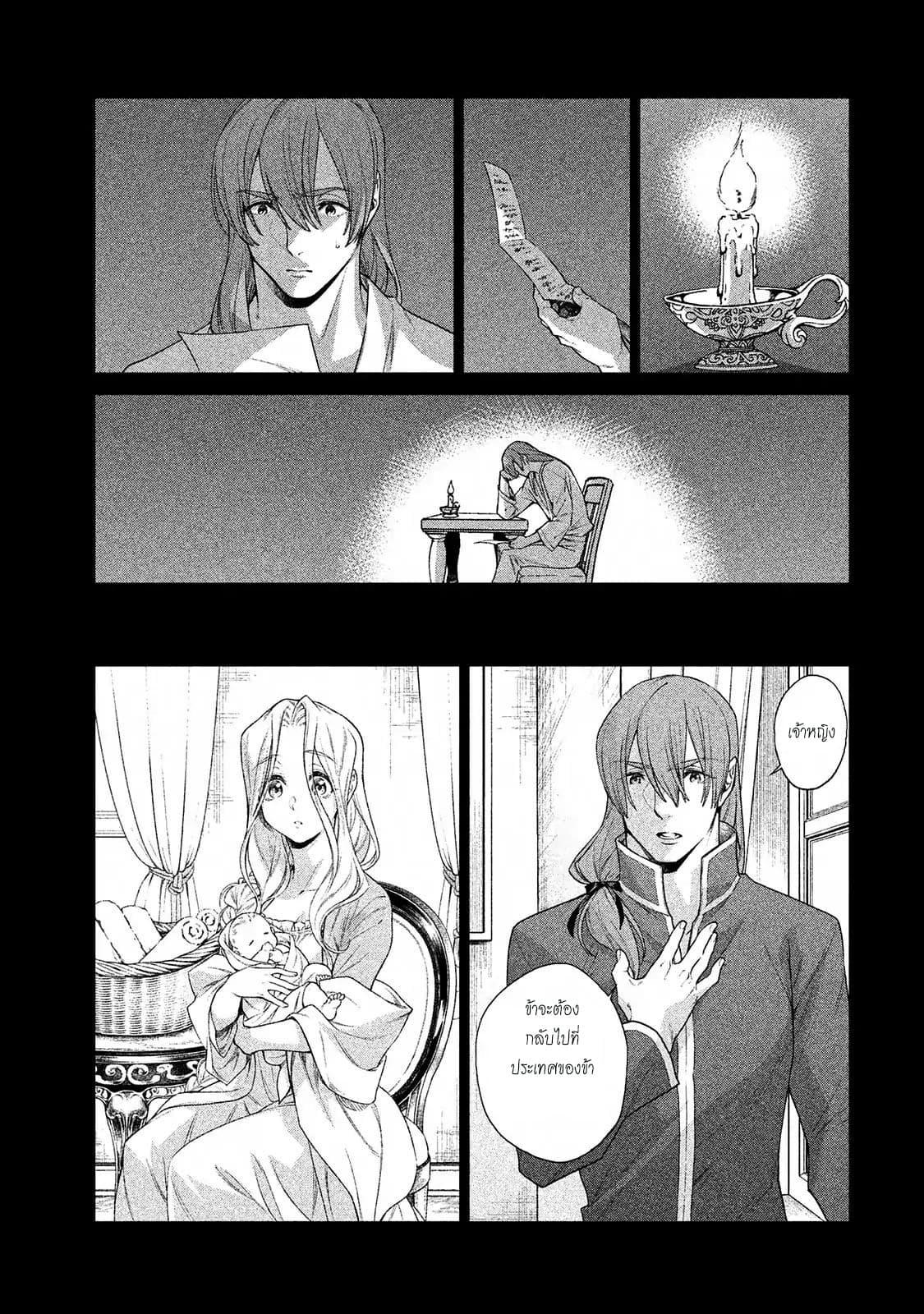 อ่านการ์ตูน Henkyou no Roukishi - Bard Loen ตอนที่ 11 หน้าที่ 19
