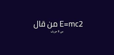 من قال E=mc2 من 8 حروف لغز 208 فطحل