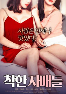 [เกาหลี18+] Good Sisters (2018) [Soundtrack]