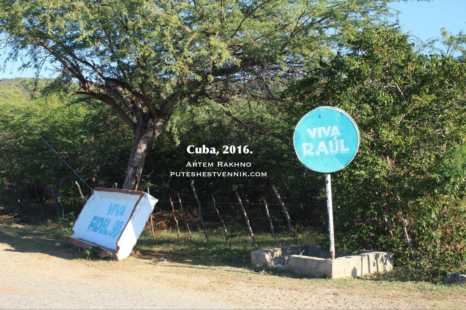 Знак на дороге с именем Рауля