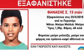 Βρέθηκε ο 13χρονος Θανάσης που είχε εξαφανιστεί στις 23 Μαρτίου