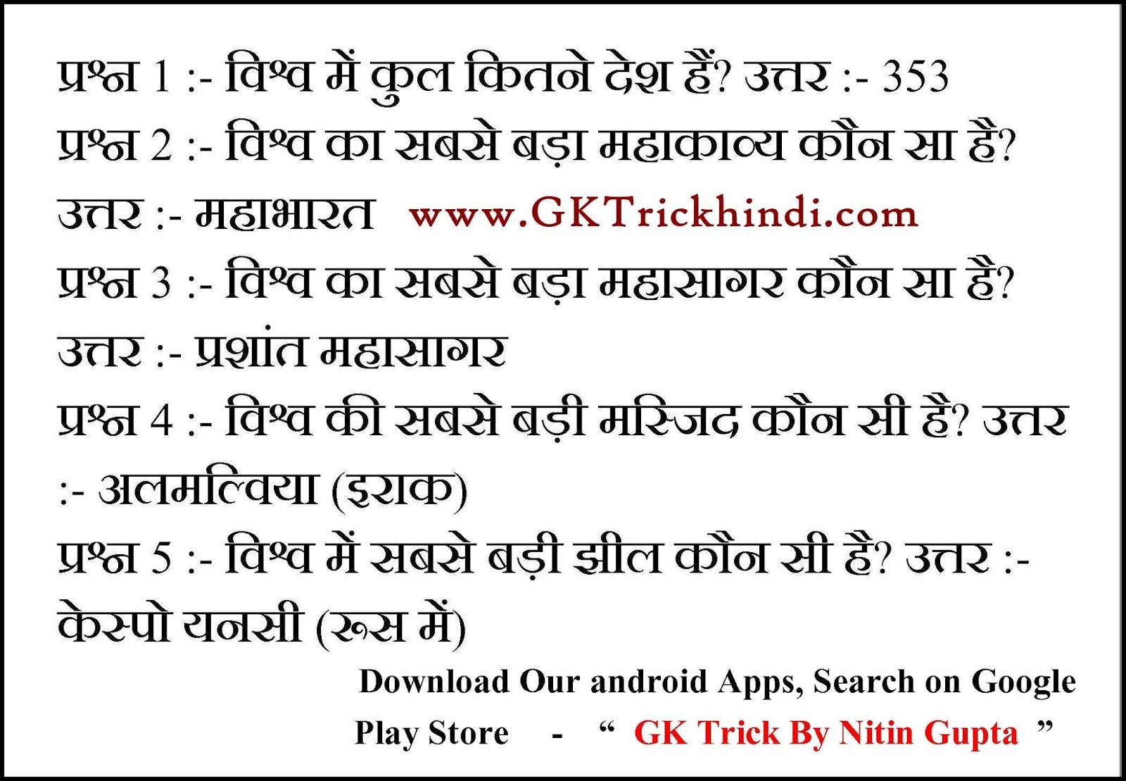 competitive students corner gk fact in hindi 29. Black Bedroom Furniture Sets. Home Design Ideas