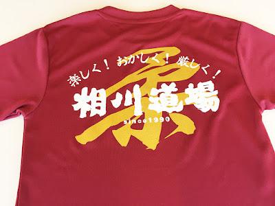 南房総 千倉 相川道場 Tシャツ ホワイト&ゴールド