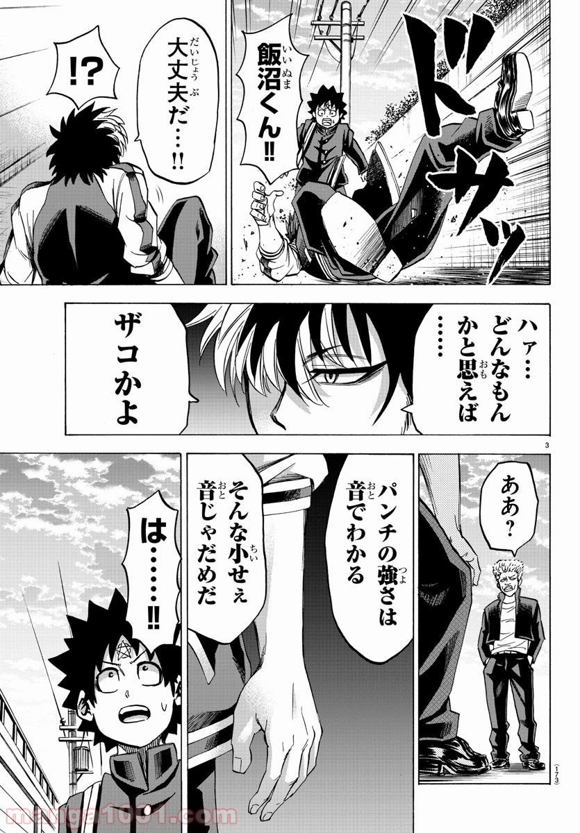 Ace ハリガネ raw サービス ハリガネサービスACE 第01