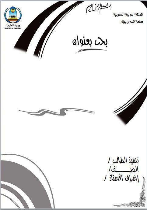 تحميل غلاف كتاب قابل للتعديل