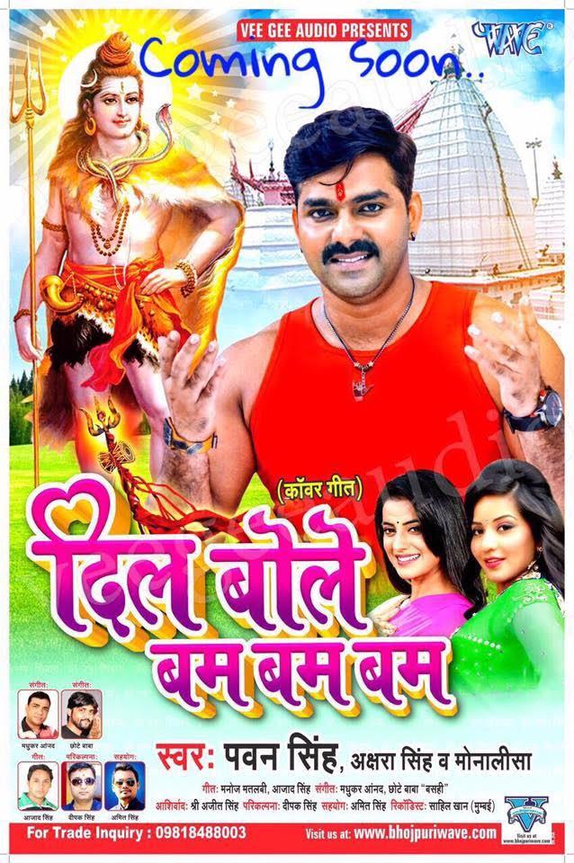 Watch Promo Videos Songs Bhojpuri Holi Dil Bole Bam Bam Bam 2016 Pawan Singh, Akshara Singh, Monalisa Songs List, Download Full HD Wallpaper, Photos.