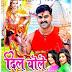 Dil Bole Bam Bam Bam 2016 (Pawan Singh, Akshara Singh, Monalisa) Bol Bam Album