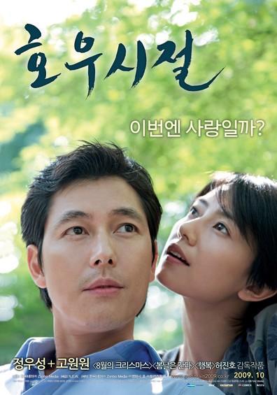 Cơn Mưa Tình Yêu - A Good Rain Knows (2009)