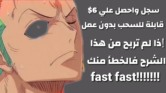 تسجل واحصل علي 6$ مجانا + أرباح ضخمة من العمل عليه! شاهد..