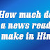 How much does a news reader make in Hindi