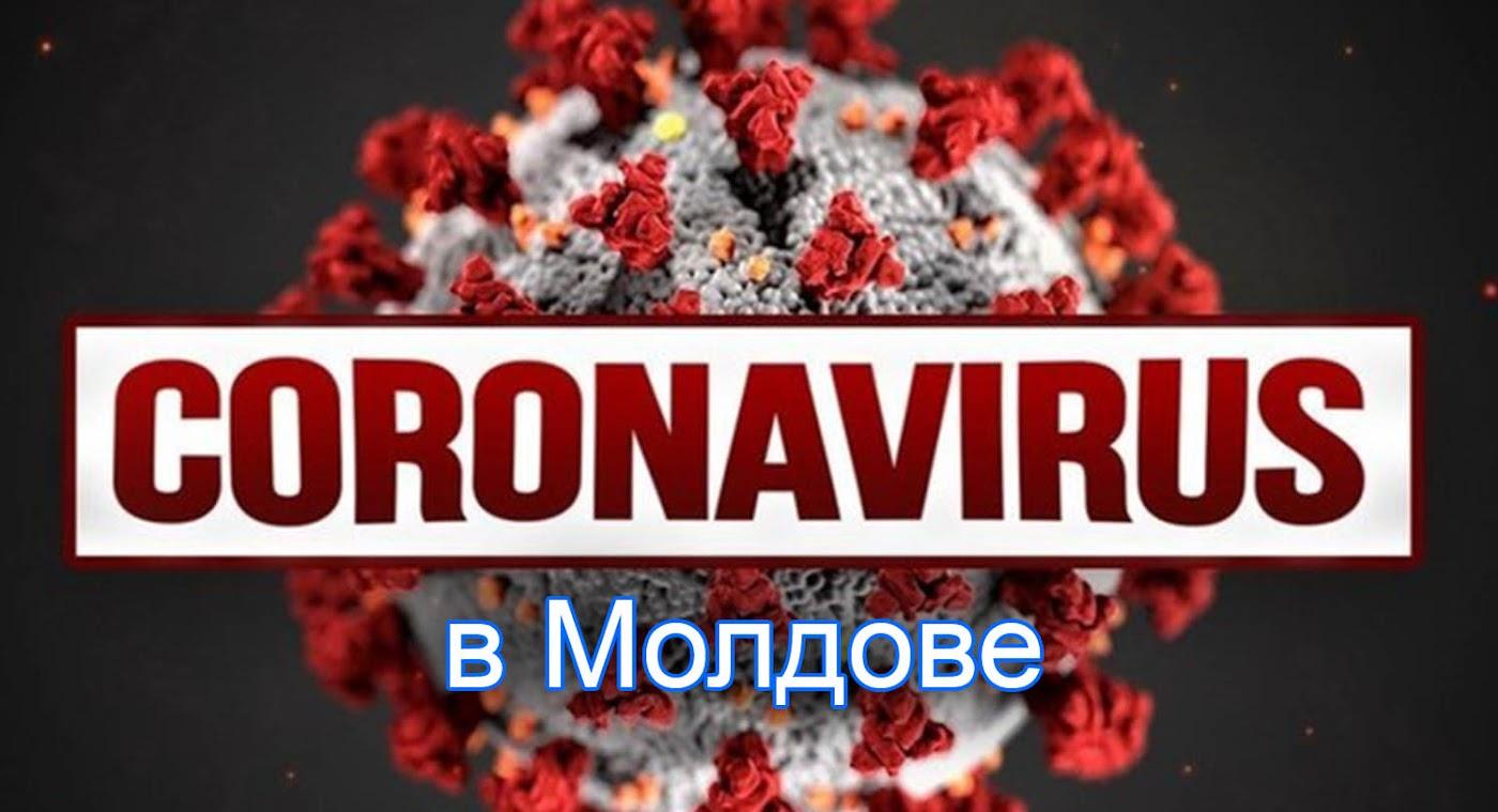 Коронавирус в Молдове онлайн статистика
