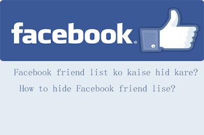 facebook friends list dosto se kaise chhupaye.