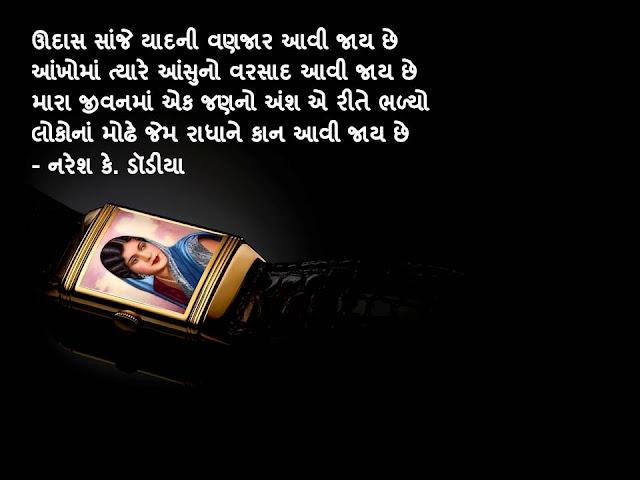 मारा जीवनमां एक जणनो अंश ए रीते भळ्यो Gujarati Muktak By Naresh K. Dodia