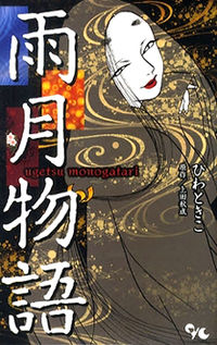Ugetsu Monogatari
