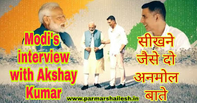 Modi's interview with Akshay Kumar