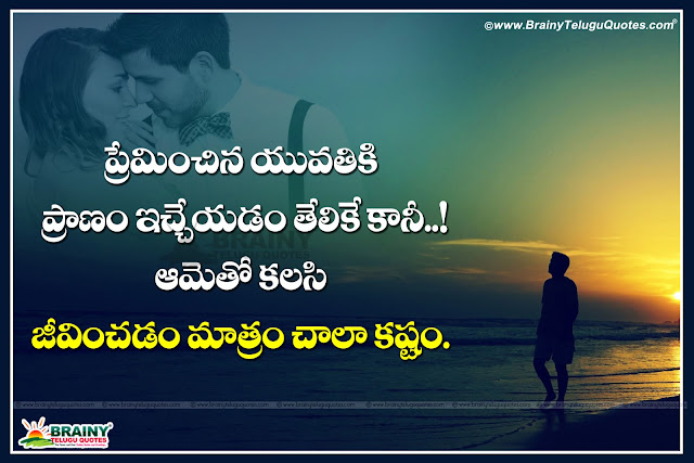 Here Best telugu love quotations for Valentines Day, February 14 Valentines Day quotes in telugu, Beautiful love quotes on Valentines Day, Valentines Day love quotes in telugu, Latest Telugu Language True Love Sayings, Telugu anti valentines day greetings, happy anti valentines day greetings in telugu, best anti valentines day quotes in telugu, nice top anti valentines day quotes in telugu, beautiful anti valentines day quotes in telugu, Telugu anti Valentines Day Images, Telugu anti Valentines Day Quotes, Best Telugu Lovers Day Greetings, Lovers Day Images in Telugu, Best Telugu Valentines Day Images2016 Love Quotations in Telugu Language, Valentine's Day Best Telugu Love Pictures and Wallpapers, Telugu Love sms for valentines Day, True Love Pictures and Valentines Day Wallpapers nice images, Breakup Quotations in Telugu Language,Sad alone Love Quotes and Thoughts Wallpapers Pics.