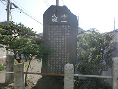 鎌倉・十一人塚