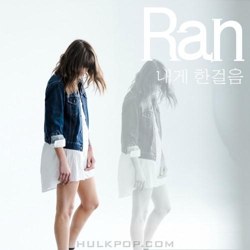 RAN – 내게 한걸음 – EP