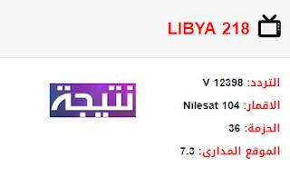 تردد قناة ليبيا LIBYA 218 الجديد 2018 على النايل سات