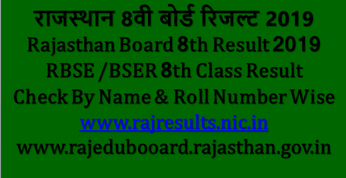 Rajasthan Board 8th Result 2019 RBSE 8th Class Exam Result By Name