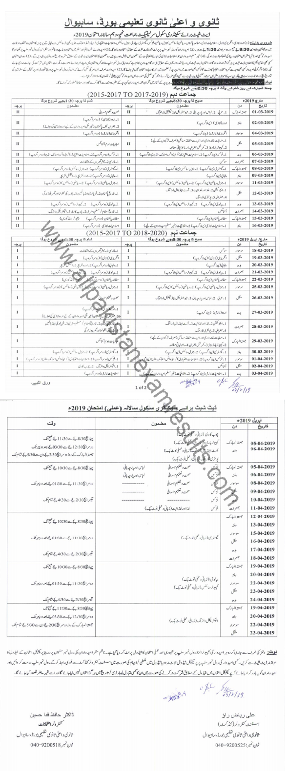 BISE Sahiwal 10th Class Date Sheet 2019