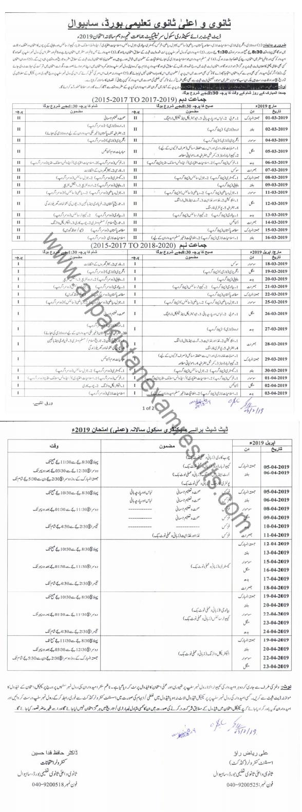 BISE Sahiwal 10th Class Date Sheet 2019