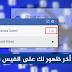 شرح طريقة اخفاء الظهور على الفيس بوك