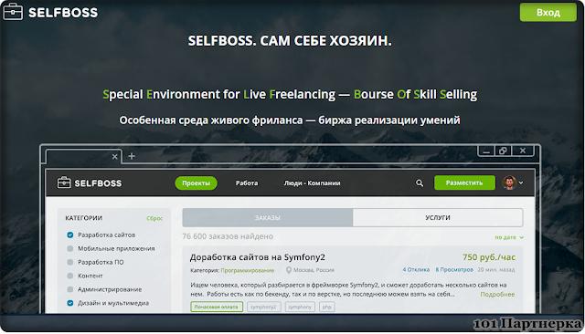 Биржа фриланса для новичков и профессионалов | Selfboss