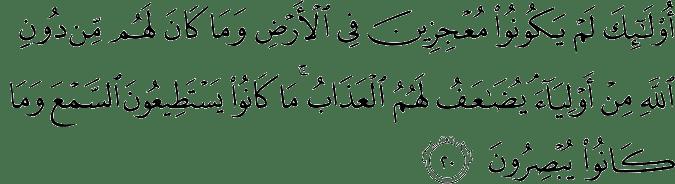 Surat Hud Ayat 20