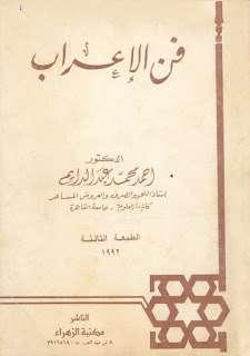 حمل كتاب فن الإعراب - أحمد محمد عبد الدايم