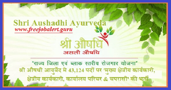 Shri Aushadhi, Shri Aushadhi Ayurveda, 10th, Medical, Medical Recruitment, Area Executive, Peon, Office Attendant, Latest Jobs, Hot Jobs, shri aushadhi logo