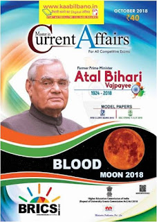 Mahendra Magazine October 2018 in Hindi PDF Download