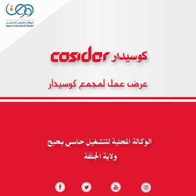 اعلان عرض عمل بمجمع كوسيدار بحاسي بحبح ولاية الجلفة جويلية 2017