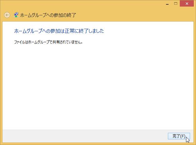 Windows 8.1 設定時間にスリープしない -4