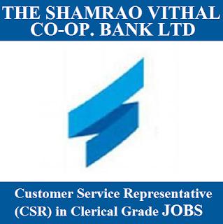 Shamrao Vithal Co-operative Bank Limited, Maharashtra, SVC Bank, freejobalert, Sarkari Naukri, SVC Bank Answer Key, Answer Key, svc bank logo