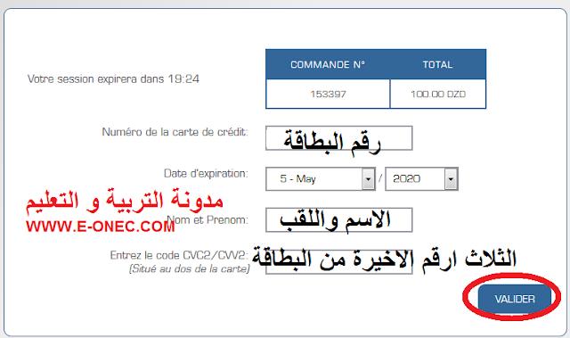 تعبئة رصيد الهاتف النقال موبيليس عن طريق بطاقة الذهبية  edahabia e-paiement.mobilis.dz