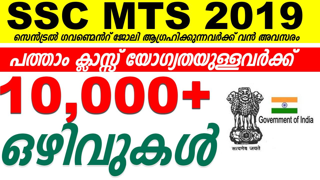 SSC MTS Recruitment 2019 - Apply Now 10,000 SSC Multitasking