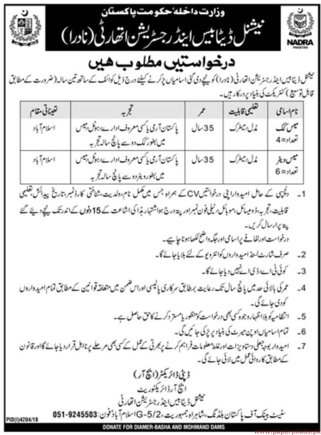 NADRA Jobs 2019 National Database & Registration Authority Jobs 2019